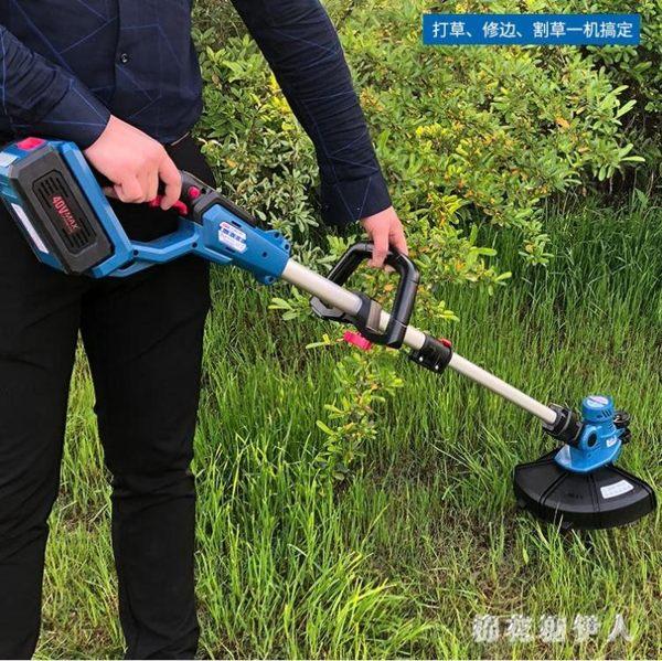 充電式割草機電動小型打草機家用草坪修剪機鋰電園林除草割草神器