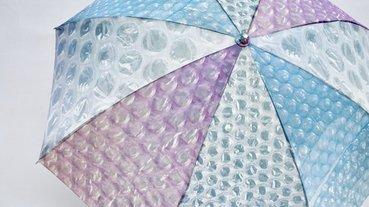 「氣泡紙造型雨傘」真的還是傘只是讓人想捏