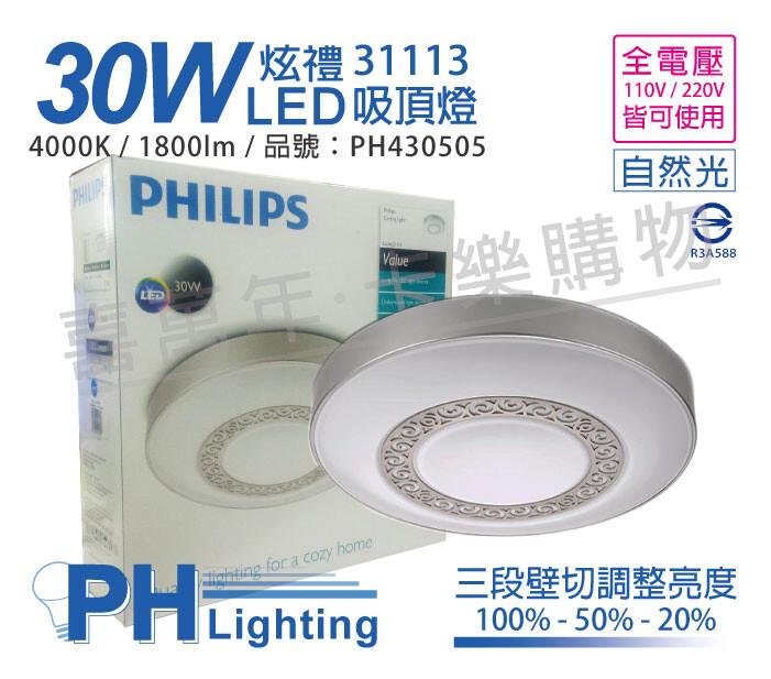 【產品特色】 - 光效均勻柔和 - 單色可調光 - 使用壁切三段調光: 100% 50% 20% - 全電壓設計 100-240V - 典雅花紋,適合創造舒適居家圈