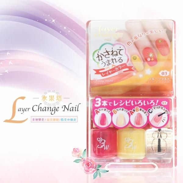 【日本lucky】多層變化指甲油#水果塔