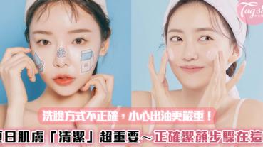 洗臉方式不正確,小心出油更嚴重!夏日肌膚「清潔」超重要~正確潔顏步驟教給妳!
