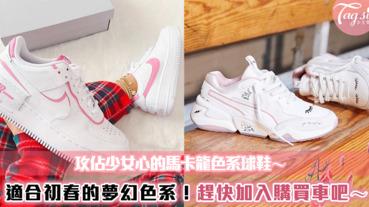 攻佔少女心的「馬卡龍色系」球鞋推薦!超適合春天穿搭~趕快手刀加入購物清單!