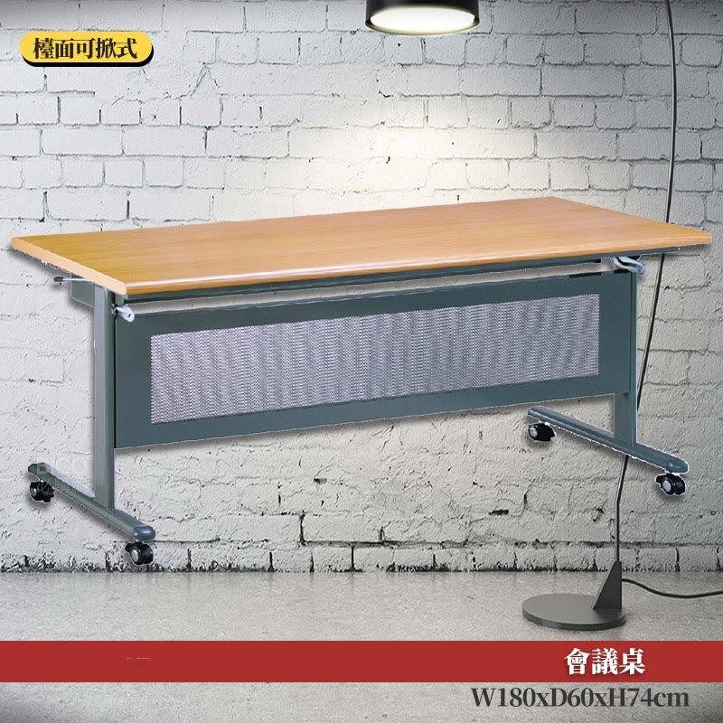 多種樣式〞二代可掀式會議桌-標準型/含置物架 (180*60) 373-13 長桌 活動桌 摺疊桌 折疊桌 辦公桌