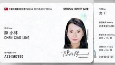 新數位身分證確認明年十月換發,2,359萬人換證總經費約為48億元