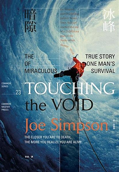 電影《攀越冰峰》原著,與《聖母峰之死》並列的登山經典 你越接近死亡,就越能感受生...