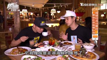 香格里拉台南遠東國際大飯店 | 食尚玩家:全台十大必吃飯店Buffet!
