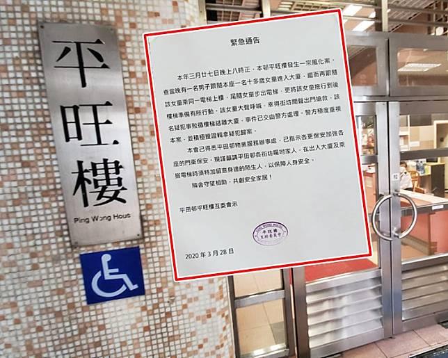事發於平旺樓。小圖為互委會張貼告示通知街坊。