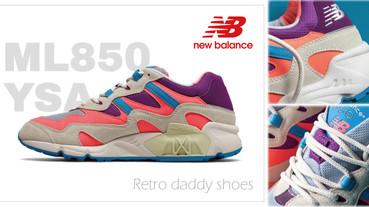 跳脫 N 字框架!New Balance 850 鞋款復古又好看,穿膩老爹鞋的你這款可以收!