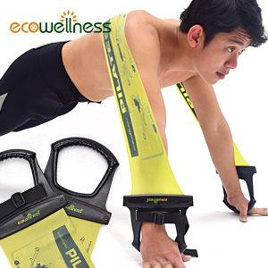 彈力帶│握把拉環式1MM乳膠.拉力帶擴胸帶拉筋帶運動健身器材推薦哪裡買專賣店【ecowellness】