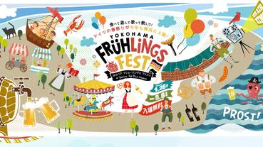 【橫濱】紅磚倉庫德國春祭又來了!一起來體驗橫濱的異國風情