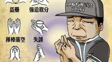 為中華隊加油!來學「結印阿伯」的密宗手印!