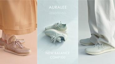 賦予跑鞋嶄新風格!AURALEE 爲 New Balance COMP 100 注入極簡風采