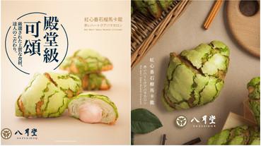 八月堂推新品「紅心番石榴馬卡龍」可頌!綠色馬卡龍糖衣加紅心番石榴內餡酸甜美味必吃