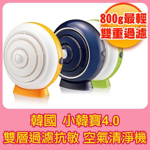 韓國 小韓寶4.0 雙層過濾抗敏 空氣清淨機【內附兩片濾網】