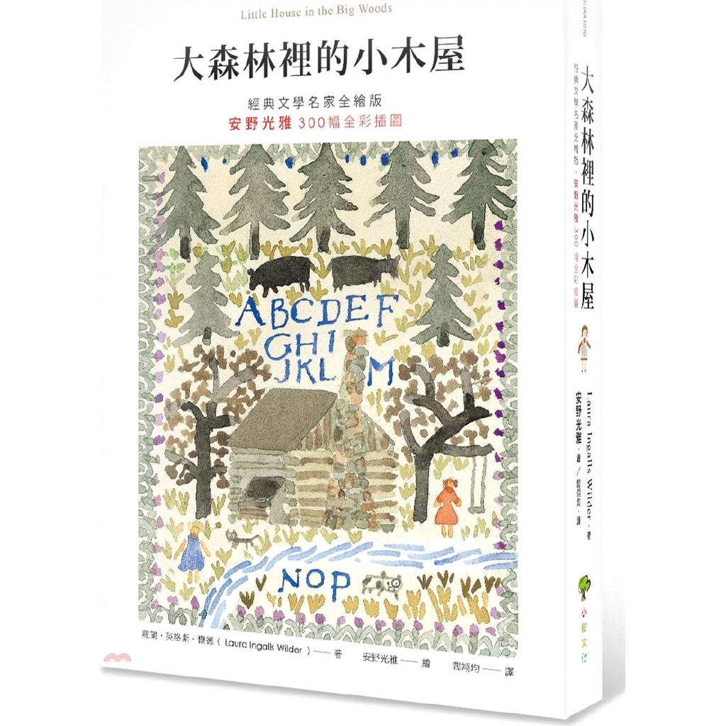 [79折]大森林裡的小木屋【經典文學名家全繪版,安野光雅300幅全彩插圖】(精裝)
