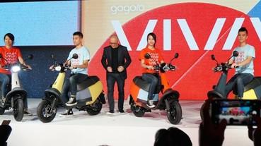 史上最便宜 25,980 元起!單電池綠牌動力的 Gogoro VIVA 電動車問世