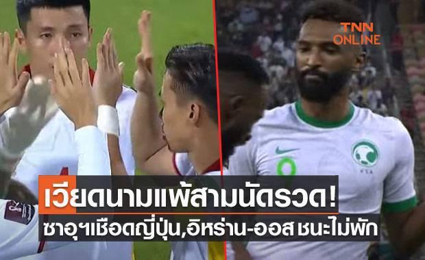 สรุปภาพรวมตารางคะแนนคัดบอลโลก12ทีมท้ายเอเชียหลังผ่านนัดสาม