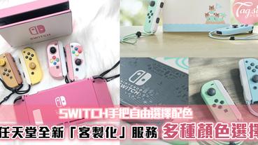 日本任天堂推出SWITCH客製服務!多款配色選擇~以後不怕興閨蜜調亂了!