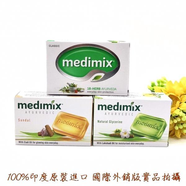 【印度MEDIMIX國際外銷版】草本香皂125克30入(三色可任選)