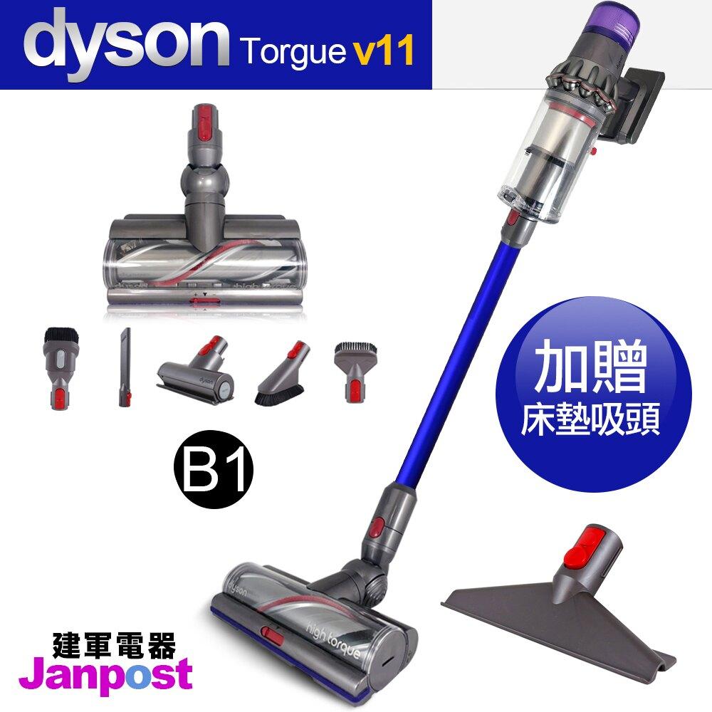 [全店97折]Dyson 戴森 V11 SV14 Torque 無線手持吸塵器/智慧偵測地板 七吸頭組/送床墊吸頭/建軍電器。人氣店家建軍電器的Dyson V11 吸塵器有最棒的商品。快到日本NO.1