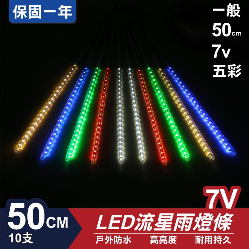 商品介紹: 每根50公分 每組10支 每組流星燈都帶插頭電線與變壓器 插電即亮 下標前請務必確認顏色 七彩 -10根燈管都會變7種顏色/燈珠較大顆 五彩 -為五種顏色的燈管組合起來(每個顏色各有兩根)