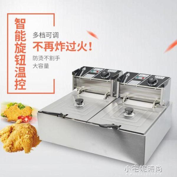 加厚雙缸電炸爐商用大容量油炸鍋單缸電炸爐炸串炸雞排薯條油條機 YXS『小宅妮時尚』