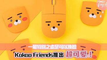 Kakao Friends推出可愛「萊恩滑鼠」!最特別之處是可以換臉~5種表情萌翻天!