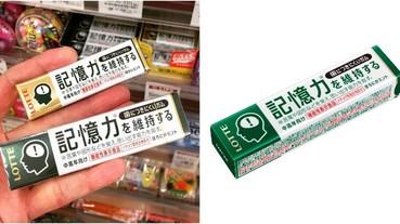 真有哆啦 A 夢道具!日本樂天新出「記憶口香糖」 標榜「增強腦部機能」拯救 7 秒金魚腦!