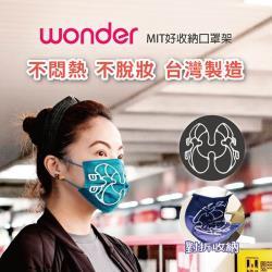 WONDER MIT好收納口罩架 WA-J07H (3入裝)