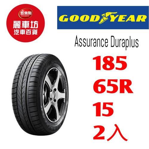 固特異 ADP 185/65/15 88H 輪胎 - 二入