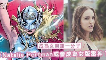 女英雄的天下?Natalie Portman或將取代Chris Hemsworth成為女版雷神,成為女英雄一分子?