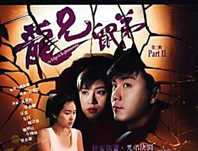 《龍兄鼠弟》是TVB的重頭劇,可惜反應只屬一般,雷聲大雨點小。(互聯網)