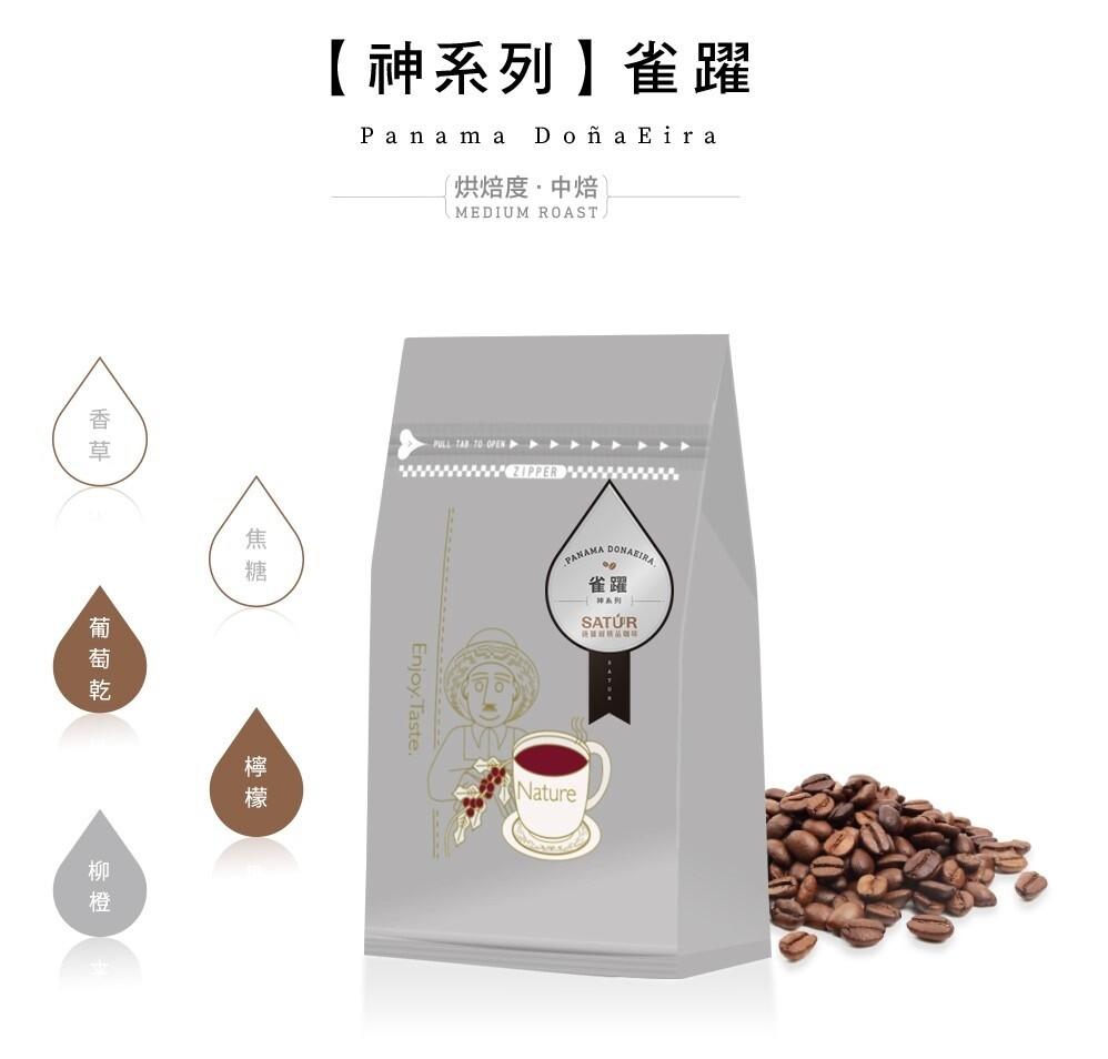 【SATUR薩圖爾】[ 神系列 ] 雀躍新鮮精品咖啡豆 225g半磅/袋