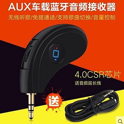 汽車音樂播放器車載藍芽4.0接收器AUX音頻接收器車用無線免提通話