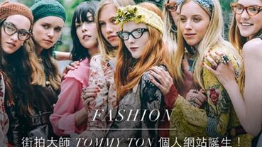 街拍大師 Tommy Ton 個人網站誕生!