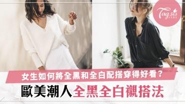 全白衣服穿在身上就會變胖?快學全黑和全白的衣服襯搭法,歐美明星都是這樣穿!