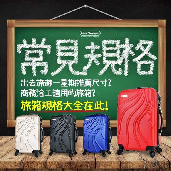 行李箱[尺寸挑選攻略]