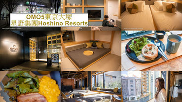 OMO5東京大塚星野集團Hoshino Resorts 東京自由行 池袋住宿