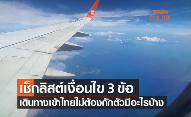 เช็กลิสต์ 3 ข้อ! เดินทางจากต่างประเทศเข้าไทยมีเงื่อนไขอะไรบ้าง