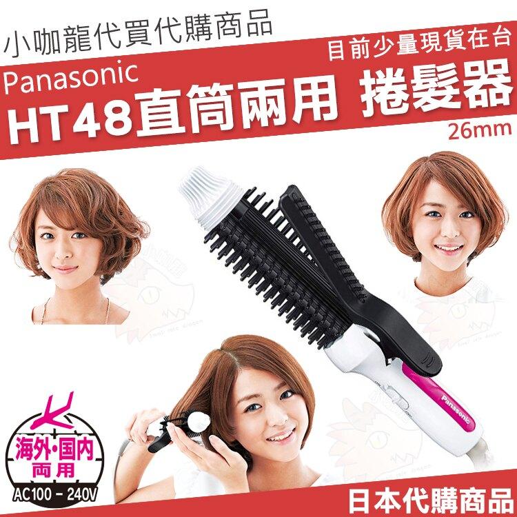 【小咖龍 現貨】 Panasonic 國際牌 EH-HT48 捲髮器 HT48 直捲兩用 Brush 26mm 美髮 造型 捲髮 電捲棒 電棒捲 電捲 國際電壓。人氣店家小咖龍賣場的日貨專區、Pana