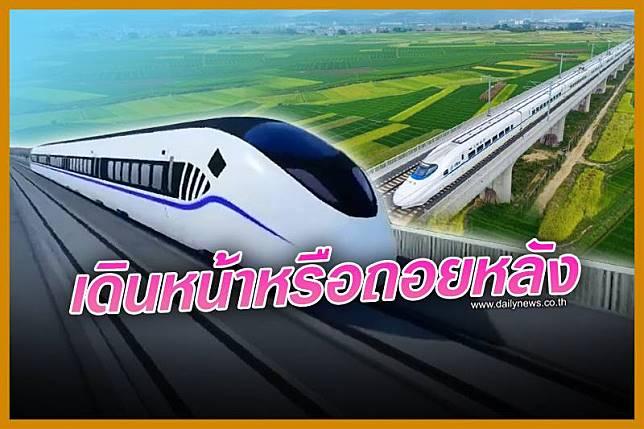 แกะรอย'รถไฟความเร็วสูงไทย-จีน' เดินหน้าหรือถอยหลัง