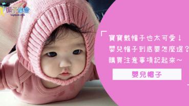 太可愛了!寶寶帽子要怎麼選?購買注意事項在這~