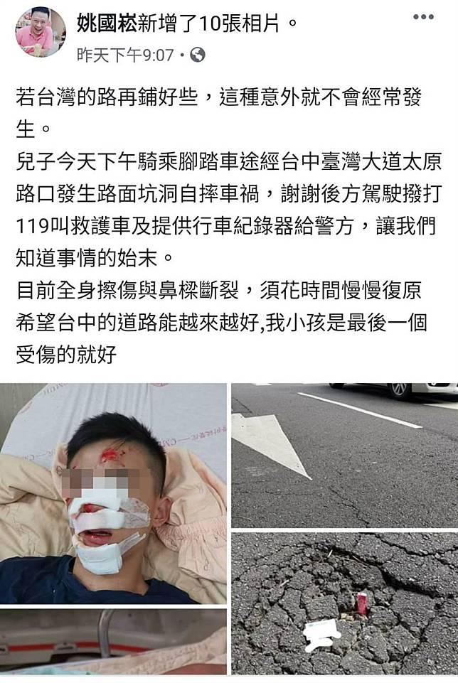少年騎車因路面坑洞造成摔車  全身擦傷與鼻樑斷裂