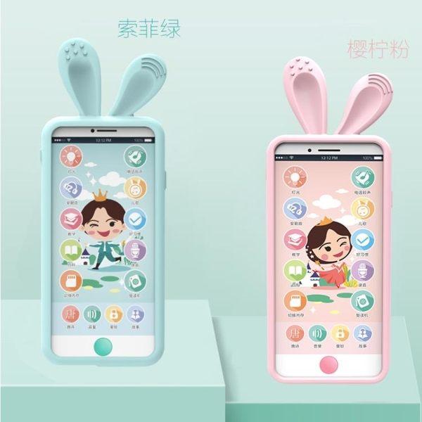 寶寶玩具嬰兒童音樂仿真觸屏手機遙控器電話玩具可咬防口水0-3歲 ATF 伊衫風尚