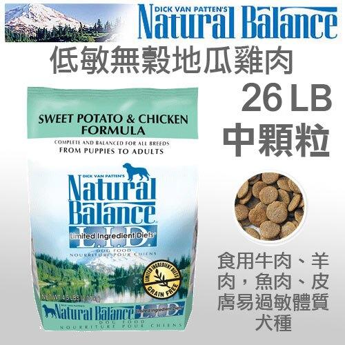 《Natural Balance 天然寵物食糧》特殊低敏無穀地瓜雞肉全犬配方 - 26磅 / 全犬配方
