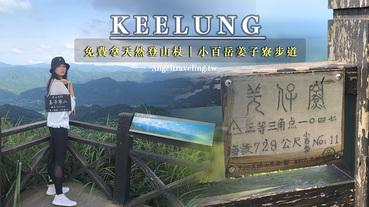 姜子寮山步道2020》免費提供天然登山杖 1小時攻佔台灣小百岳