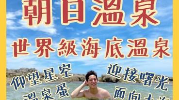 【綠島景點】朝日溫泉|世界級海底溫泉,泡露天溫泉看日出、仰望滿天星斗|綠島海底溫泉