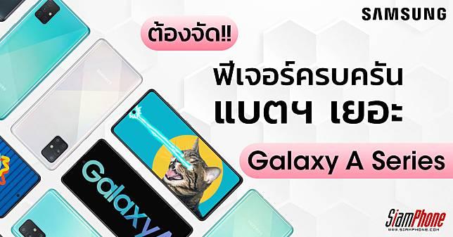 เผยมุมมองนักวิเคราะห์ต่างชาติกับสมาร์ทโฟนระดับกลางของ Samsung Galaxy A ซีรีส์