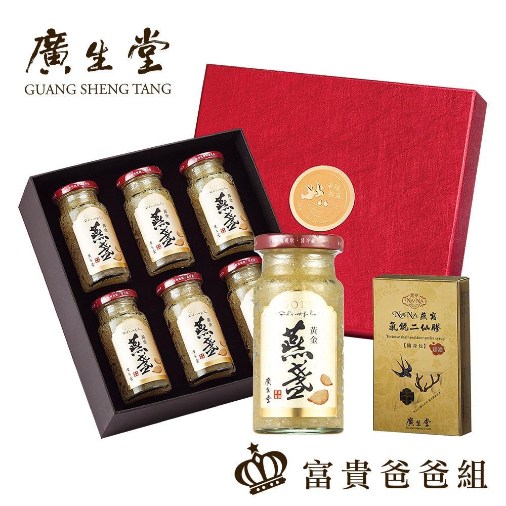 [88節優惠] 廣生堂 黃金燕盞冰糖燕窩145MLx6瓶裝優惠組