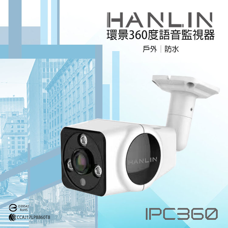 HANLIN-IPC360 戶內外防水環景360度語音監視器 真高清960P